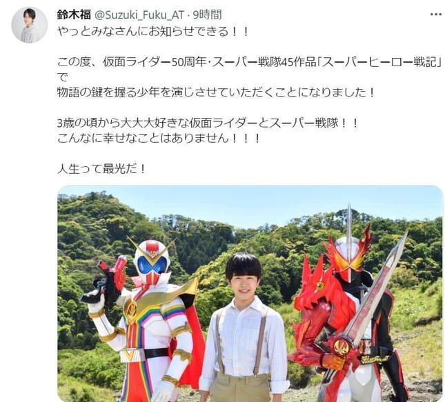 鈴木福さんのツイッター(@Suzuki_Fuku_AT)より