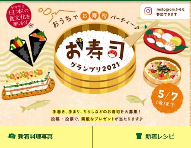 ヤマサ醤油の公式サイトより。「お寿司グランプリ2021」の募集は既に終え、結果が公表されている。