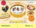 篠原梨菜アナ「通常のシャリよりまろやかに」 どんなお寿司の手作りに挑戦した?