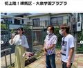 さまぁ~ず三村も爆笑 「大泉の名水」めぐり田中瞳アナが放った一言