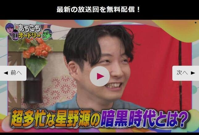 テレビ東京の「あちこちオードリー」番組サイト(見逃し配信動画)より