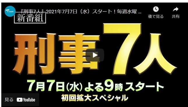 テレビ朝日の「刑事7人 season7」番組サイトより