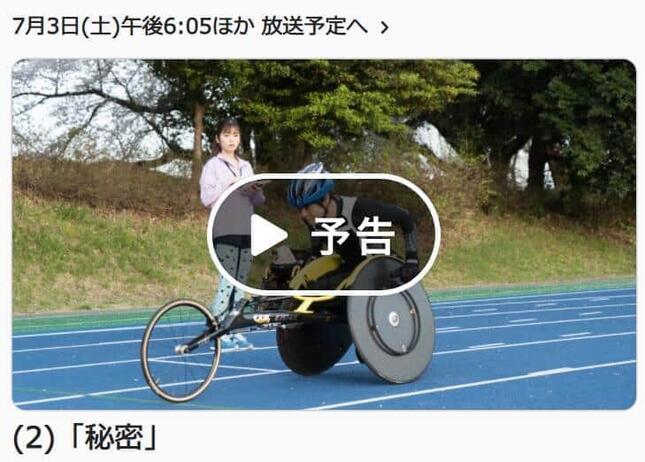 NHKの「超速パラヒーロー ガンディーン」番組サイトより