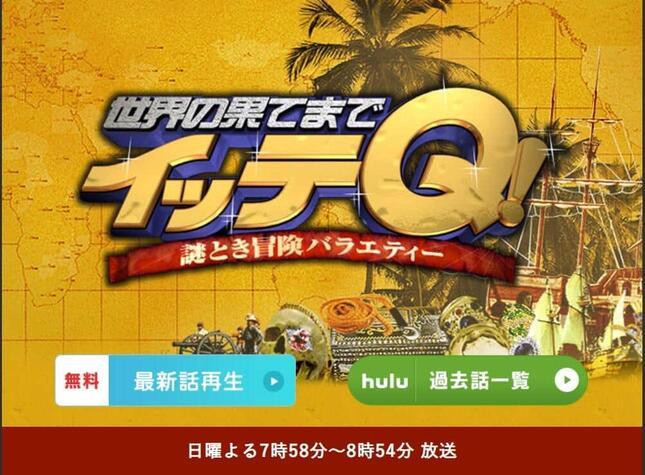 日本テレビの「世界の果てまでイッテQ!」番組サイトより