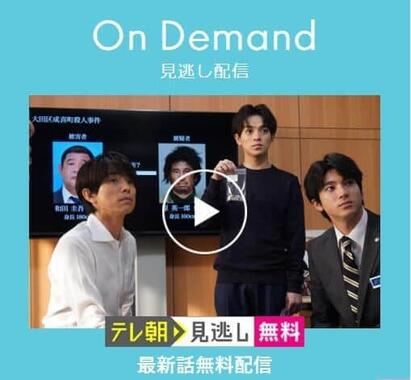 テレビ朝日の「特捜9 season4」の番組サイト(見逃し配信コーナー)より