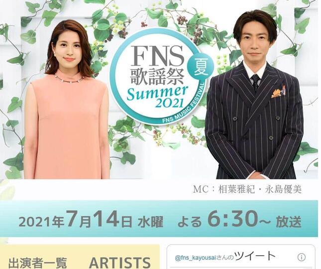 フジテレビの「2021 FNS歌謡祭 夏」番組サイトより