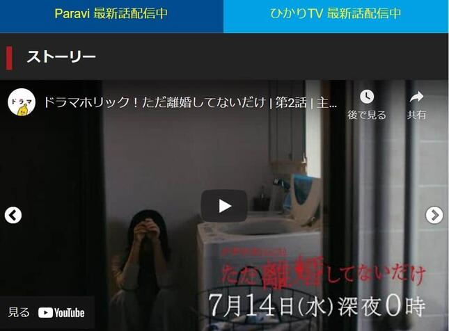 テレビ東京の「ただ離婚してないだけ」番組サイトより