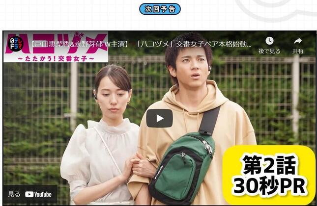 日本テレビ系の「ハコヅメ~たたかう!交番女子~」番組サイトより