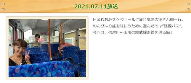 テレビ朝日の「路線バスで寄り道の旅」番組サイトより