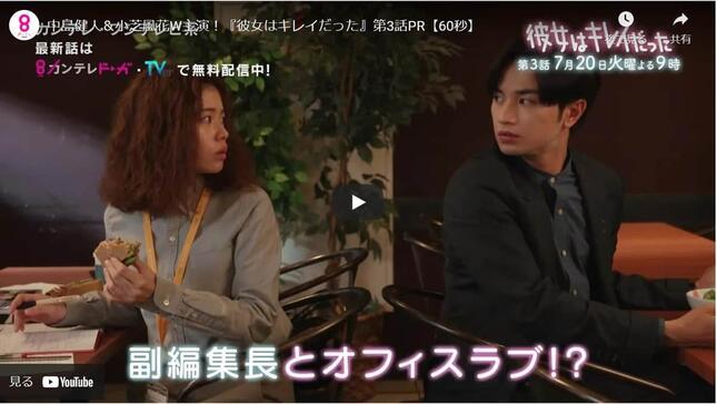 関西テレビ(フジテレビ系)の「彼女はキレイだった」番組サイト掲載動画より