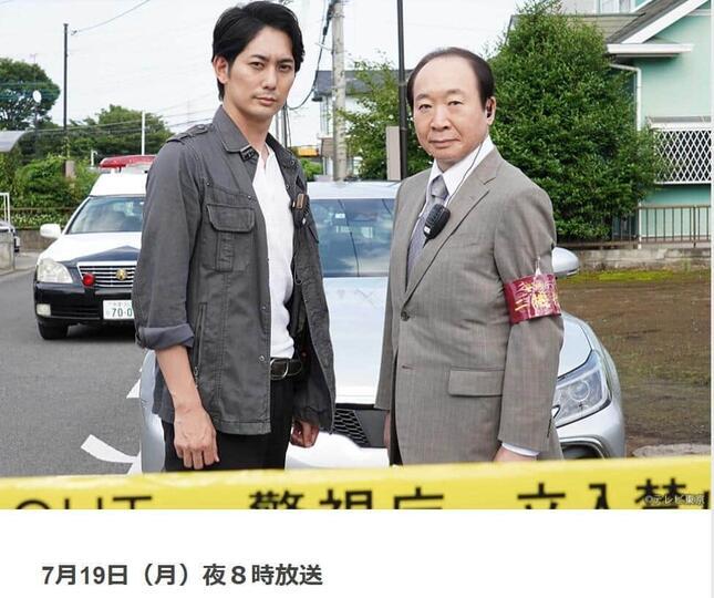 テレビ東京サイトの「機捜235 II」ページより