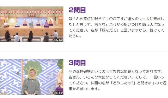 日本テレビの「笑点」番組サイトより