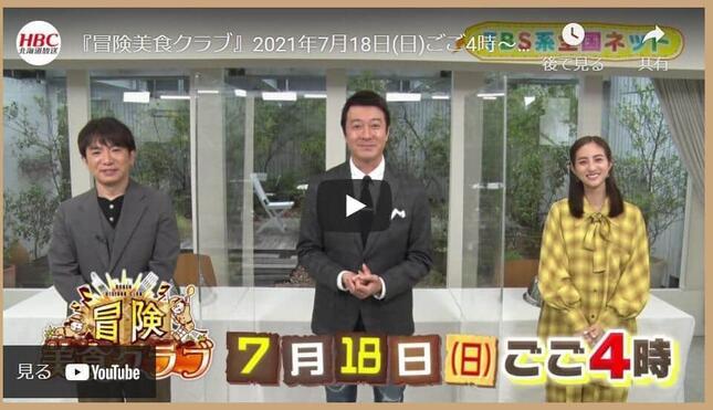 北海道放送(HBC、TBS系)サイトの「冒険美食クラブ」ページより