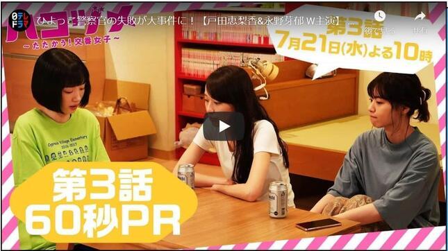 日本テレビの「ハコヅメ~たたかう!交番女子~」番組サイトより