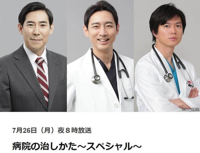 テレビ東京サイトの「病院の治しかた~スペシャル~」ページより