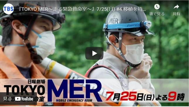 TBSの「TOKYO MER~走る緊急救命室~」番組サイトより