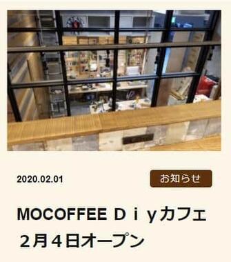 遠藤材木店(東京都新宿区)の公式サイトより