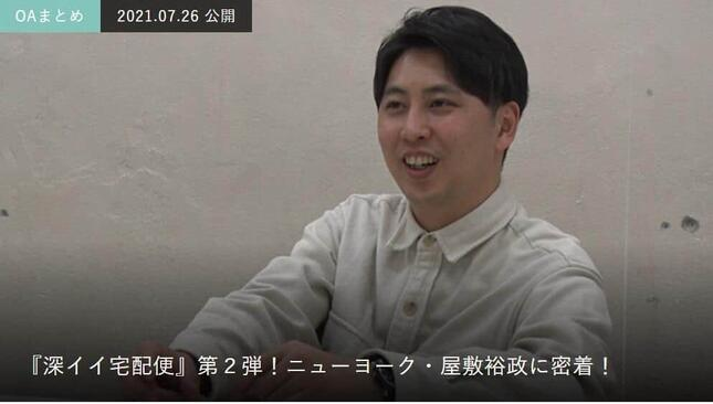 日本テレビの「人生が変わる1分間の深イイ話」番組サイトより
