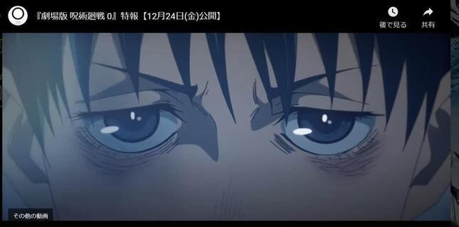 「劇場版 呪術廻戦 0」公式サイトに掲載の動画より