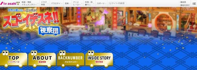 テレビ朝日の番組サイトでは7月31日放送の「ベスト40」の結果一覧も掲載されている