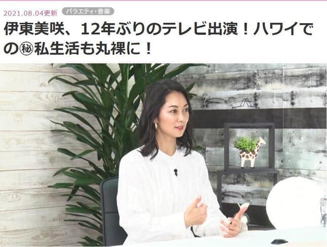 フジテレビ公式サイトの「とれたてフジテレビ」(8月4日更新)より