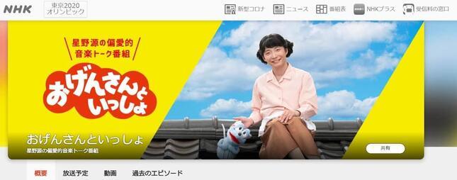 NHKの「おげんさんといっしょ」番組サイトより