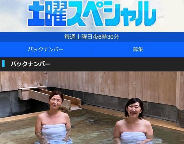 テレビ東京の「土曜スぺシャル」番組サイトより