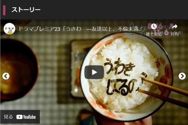 テレビ東京の「うきわ -友達以上、不倫未満-」番組サイトより