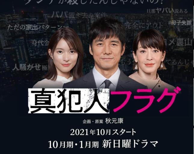 日本テレビの10月期新ドラマ「真犯人フラグ」告知用サイトより