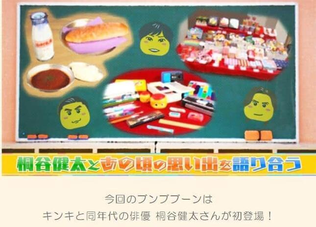 フジテレビの「KinKi Kidsのブンブブーン!」番組サイトより