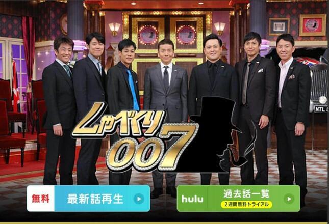 日本テレビの「しゃべくり007」番組サイトより