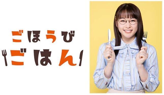 テレビ東京(BSテレビ東京)サイトの「最新情報(ごほうびごはん)」より