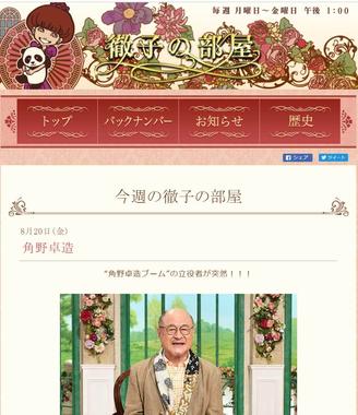 テレビ朝日「徹子の部屋」番組公式サイトより