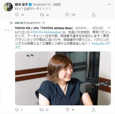 岡崎愛子選手のツイッターより