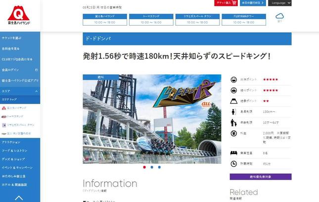 「ド・ドドンパ」を紹介する富士急ハイランド公式サイト