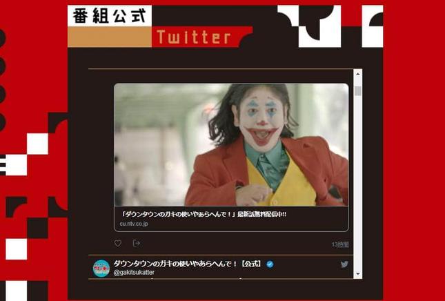 日本テレビ「ガキの使いやあらへんで!」公式サイトより