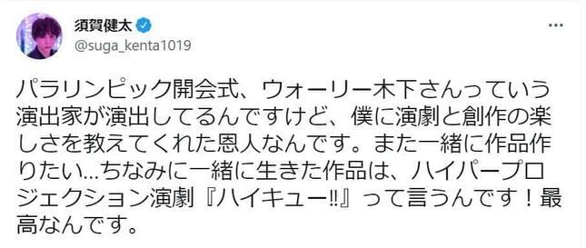 須賀健太さんの公式ツイッター(@suga_kenta1019)より