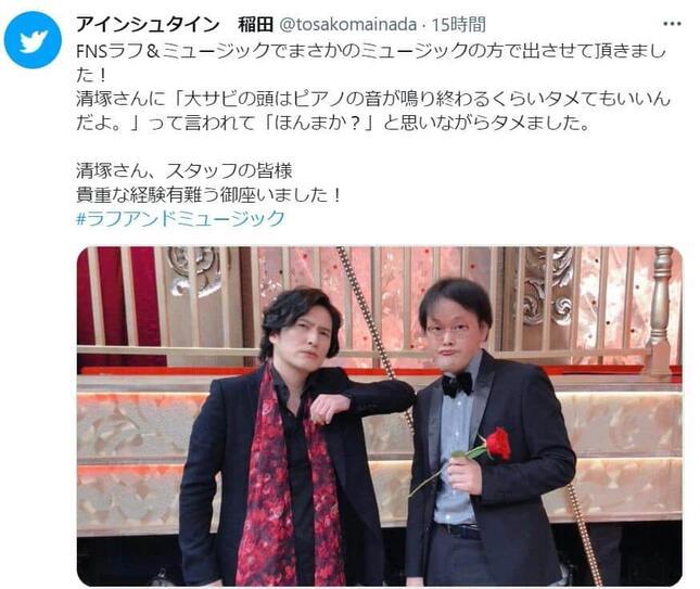 アインシュタインの稲田直樹さんのツイッター(@tosakomainada)より