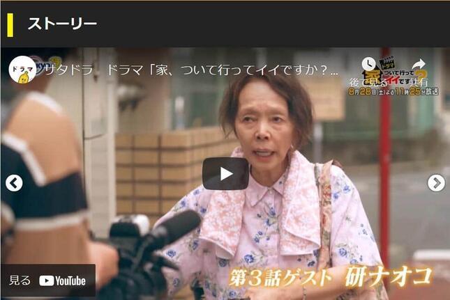 テレビ東京の「ドラマ 家、ついて行ってイイですか?」番組サイトより