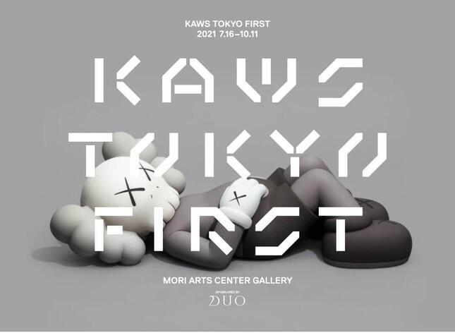 「KAWS TOKYO FIRST」展の公式サイトより
