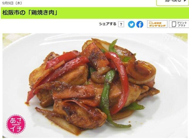 NHKの「あさイチ」サイト(レシピ集)より