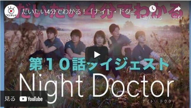 フジテレビの「Night Doctor(ナイト・ドクター)」番組サイトより