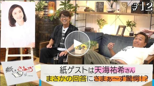テレビ東京の「紙とさまぁ~ず」番組サイトより