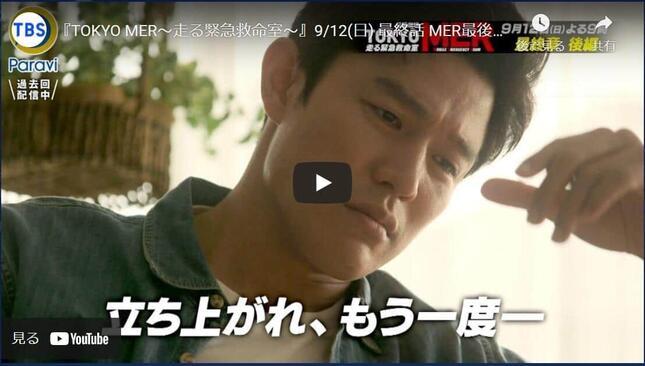 先週日曜日(9月12日)に最終回が放送された「TOKYO MER~走る緊急救命室~」(TBS系)の番組サイトより