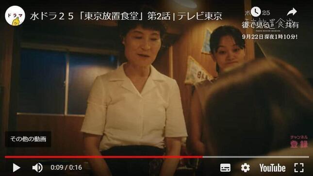 テレビ東京の「東京放置食堂」番組サイトより