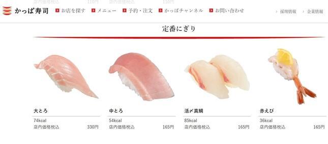 かっぱ寿司の公式サイトより