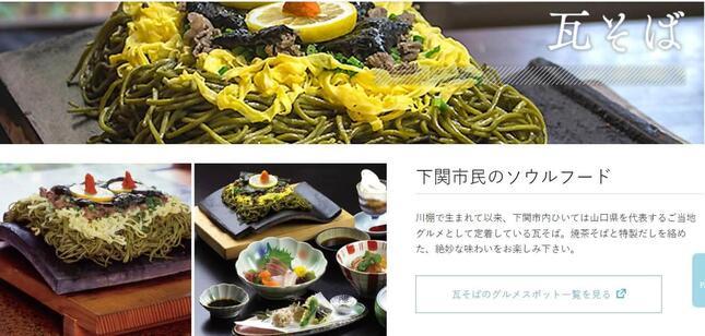 山口県下関市の観光サイト「楽しも!」(瓦そば欄)より