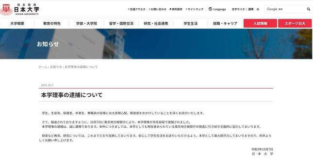 日大公式サイトに掲載された理事逮捕の「お知らせ」
