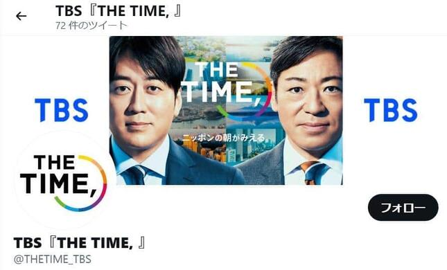 TBSの 「THE TIME,」番組ツイッターより