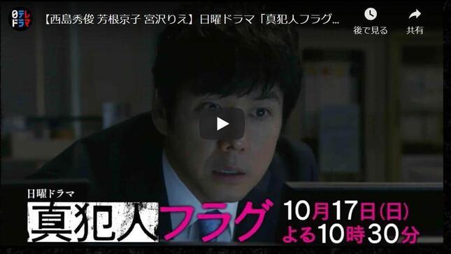 日本テレビの「真犯人フラグ」番組サイトより